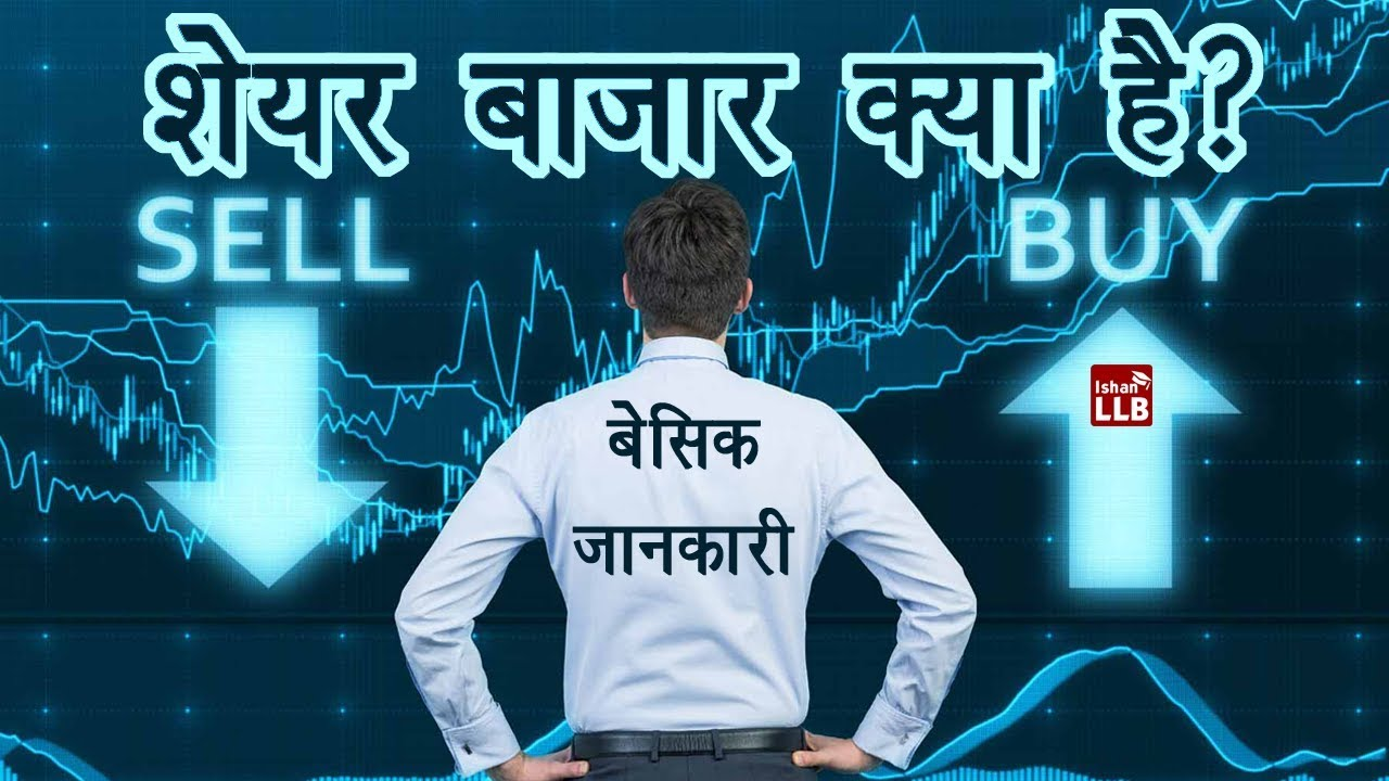 Download What is Share Market in Hindi? | By Ishan