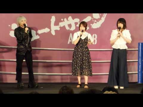 AKB48 47th シュートサイン 気まぐれオンステージ大会 A#10 NMB48 木下百花 久代梨奈 城恵理子 2017年5月14日 インテックス大阪