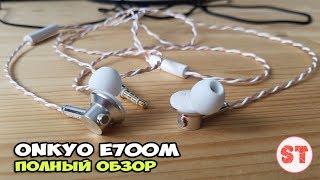 Фейк Onkyo e700m - отличные молодежные наушники. Полный обзор