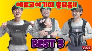 [육아아이템] 아기띠ㅣ힙시트ㅣ에르고베이비 - 맞춤형 아…