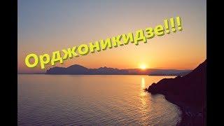 видео Отдых в Орджоникидзе: отели курорта