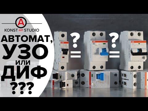 Узо автомат или ДИФавтомат? Вечно путаете. Что выбрать и как применять? | KonstArtStudio