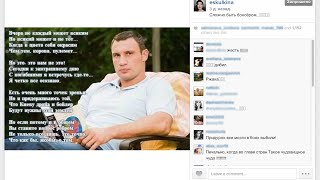 Екатерина Скулкина посмеялась над Кличко