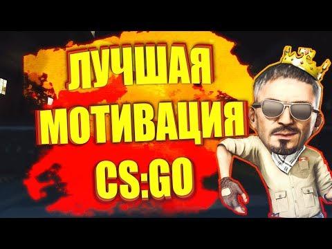 МОТИВАЦИЯ В CS:GO | НЕ СДАВАЙСЯ!