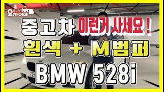허위매물 없는 중고차 추천 BMW 뉴 528i 세단 1,490만원 전액 할부 구매 가능