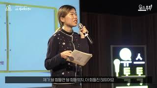 2019 청소년 강연콘서트 'Draw Your Page…
