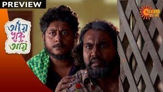 Aye Khuku Aye - Preview   11th Dec 19   Sun Bangla TV Serial   Bengali Serial