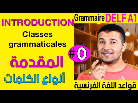 قواعد اللغة الفرنسيةGrammaire DELF A1