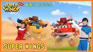 全新【SUPER WINGS】中文主題曲MV |슈퍼윙스|超級飛俠|柳丁哥哥 蔓越莓姐姐