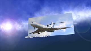 Как купить недорогие авиабилеты онлайн(Недорогие билеты онлайн http://xn----7sbebspcy8dtczb.xn--p1ai., 2014-09-30T06:10:35.000Z)