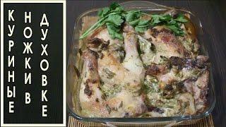 Куриные ножки в духовке - рецепт приготовления