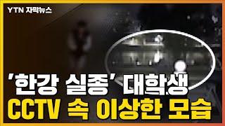 [자막뉴스] 갑자기 전력질주...'실종' 대학생 CCTV 속 포착된 모습 / YTN