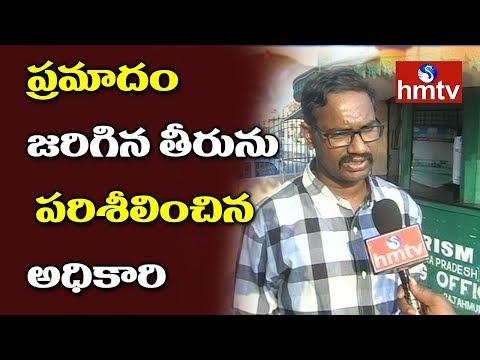 Kakinada Tourism Officer Prakash Face to Face on Tourist Boat Incident | Telugu News | hmtv