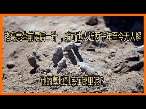 诸葛亮生前最后一计 ,骗了世人近两千年至今无人解,他的墓地到底在哪里呢?