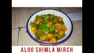 Alo shimla mirch |instant recipe| lunch ideas |quick and easy recipe |Pakistani lunch ideas| RABI'S