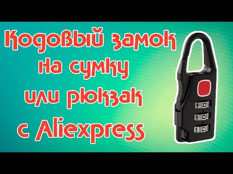 Кодовый замок на сумку/чемодан. Антиворовской аксессуар с Aliexpress.