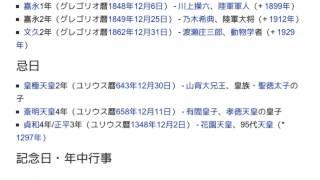 「11月11日 (旧暦)」とは ウィキ動画