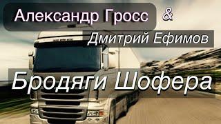 Александр Гросс и Дмитрий Ефимов-Бродяги Шофера