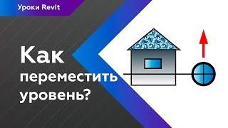Уроки Revit | Как переместить уровень в Revit без геометрии?