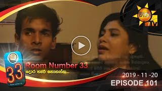 Room Number 33 | Episode 101 | 2019-11-20 Thumbnail