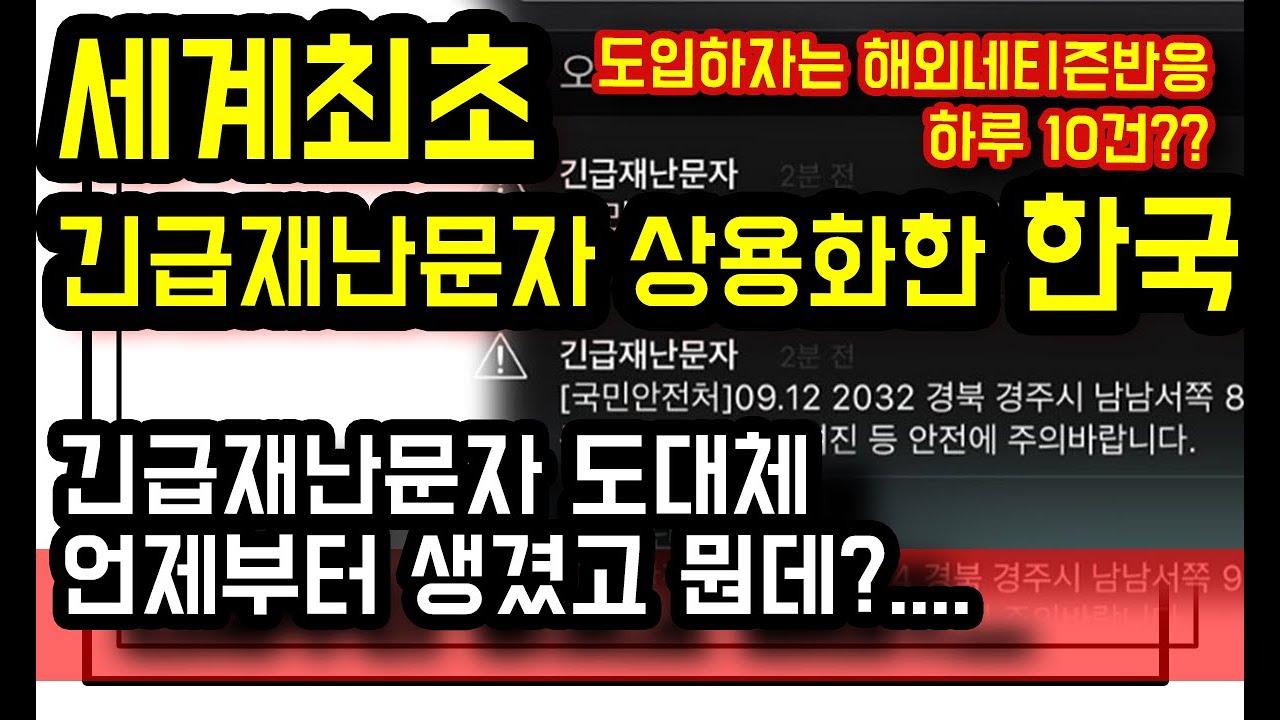 해외반응)세계최초 긴급재난문자 상용화한 한국, 긴급재난문자 도대체 뭘까?도입안된 국가들은 매우 신기해하며 도입요청!