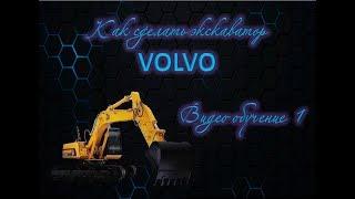 Как сделать экскаватор Volvo своими руками!!! Первое видео обучение!