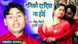 #Bishun Bihari,Gudiya Pandey I #VIDEO - तनिको दरदिया ना होई I Taniko Daradiya Na Hoi I 2020 New Song