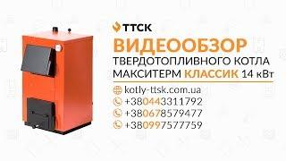 Обзор твердотопливных котлов МАКСИТЕРМ Классик 14 кВт
