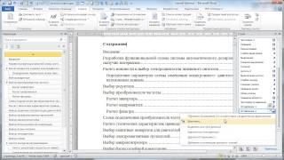 Оглавление в Word 2010. Автоматическая нумерация заголовков.