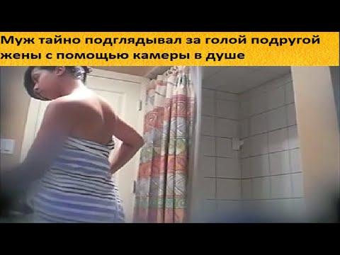 Муж тайно подглядывал за голой подругой жены с помощью камеры в душе