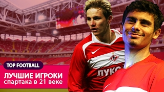 Лучшие игроки Спартака в 21 веке