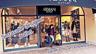 КРИМИНАЛЬНЫЙ МИЛАН 2 / SERRAVALLE DESIGNER OUTLET / ШОППИНГ В МИЛАНЕ(Римский аутлет CASTEL ROMANO DESIGNER OUTLET: https://youtu.be/dNVAvf6GkUA Я в соц. сетях: Instagram - aizhantv Vk - https://vk.com/aizhantv ..., 2016-11-21T20:10:32.000Z)