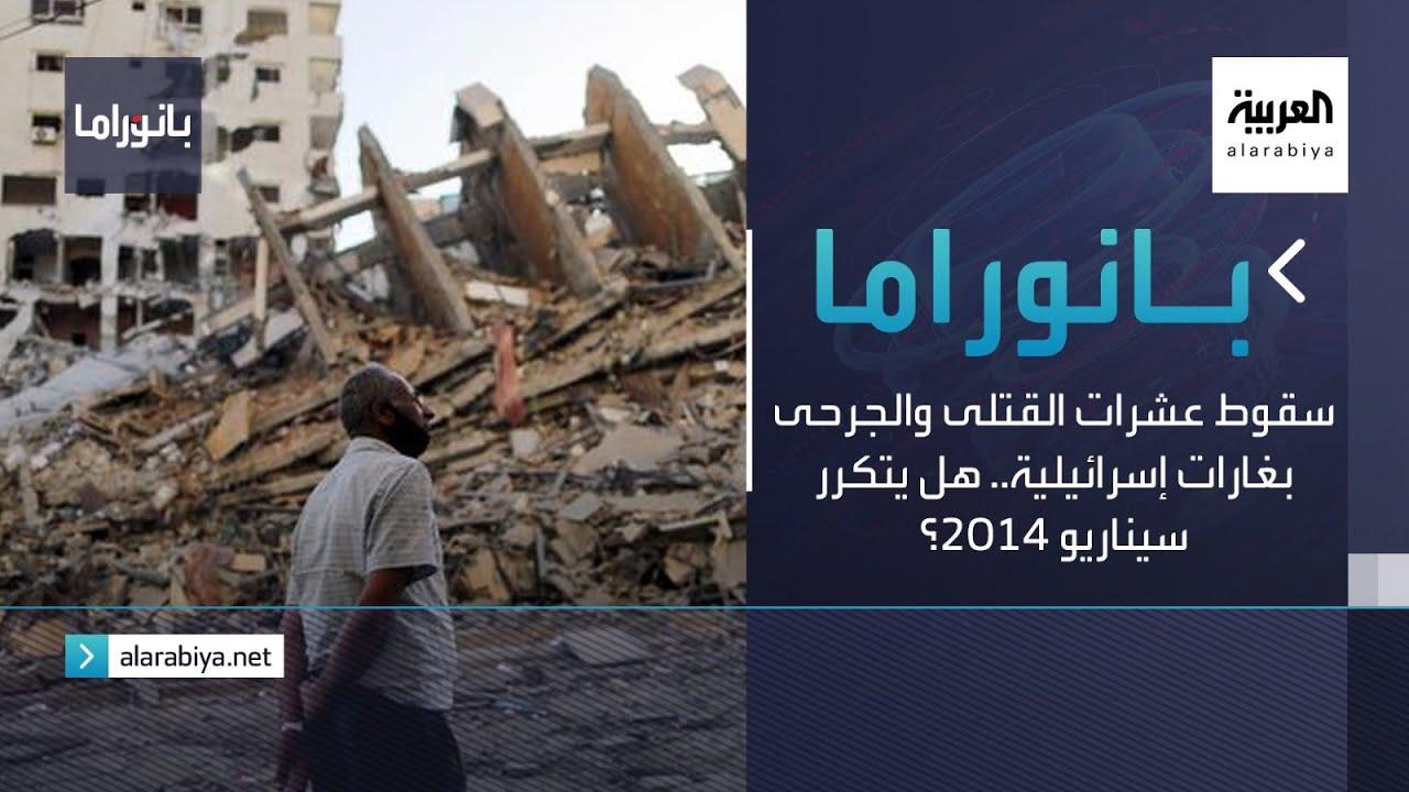 بانوراما | سقوط عشرات القتلى والجرحى بغارات إسرائيلية.. هل يتكرر سيناريو 2014؟  - نشر قبل 3 ساعة