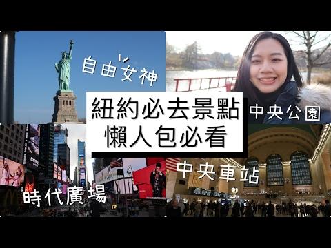 「紐約」親眼看到自由女神,感動得想哭阿!必去懶人包(上)│Megan Zhang