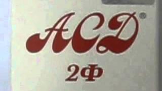 Профилактический и лечебный препарат АСД-2Ф для собак