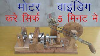 How to make field winding machine