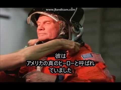 ジョン・ヤング 死去