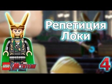 #3 Кэп прошлого - LEGO Marvels Avengers (Мстители) прохождение
