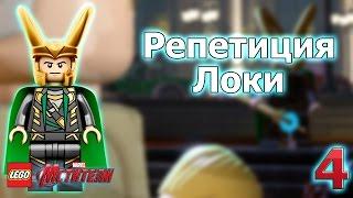#4 Репетиция Локи - LEGO Marvel's Avengers (Мстители) прохождение