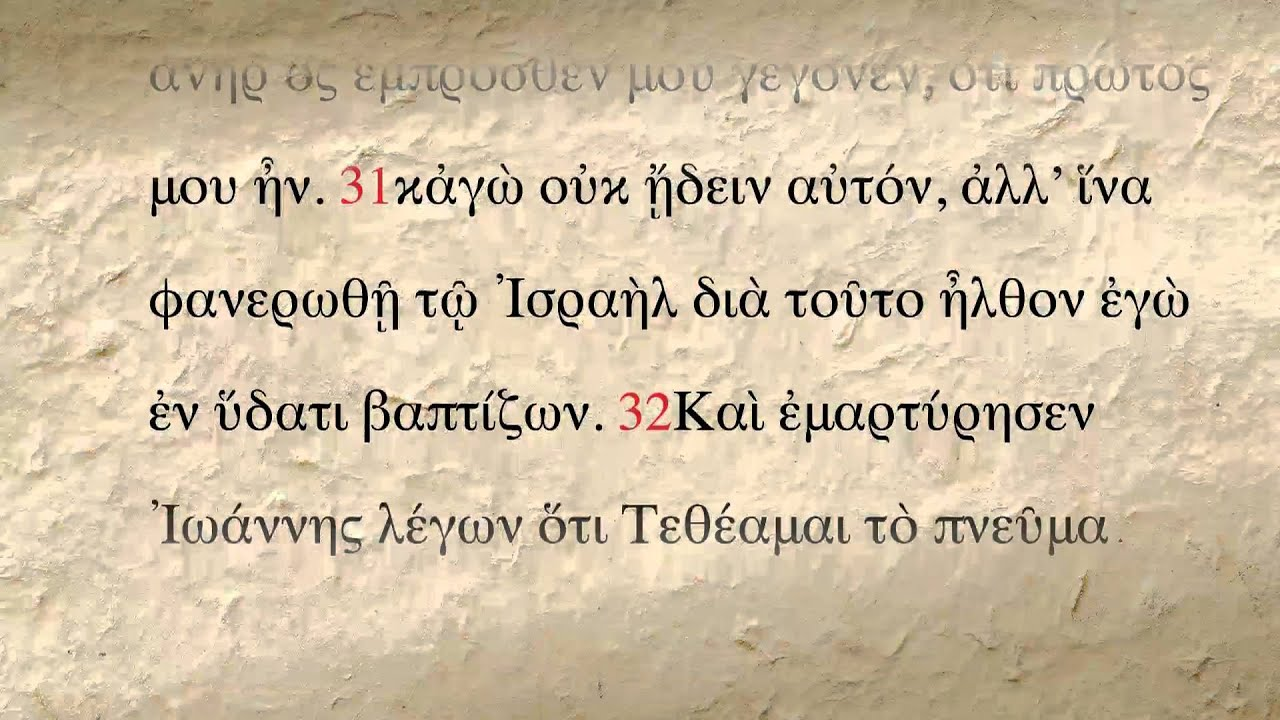 John 1 Greek New Testament
