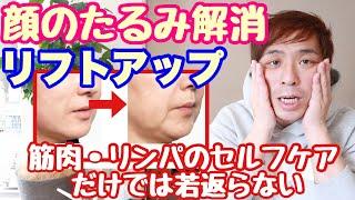顔をリフトアップする為には筋肉やリンパを流すという方法だけでは効果は持続しません。 基礎となる血流や血管を先に活性化させないといくらやっても効果も薄れるし、持続 ...