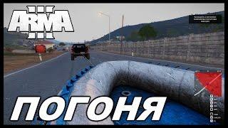 Arma 3 Altis Life (Nova) - Погоня за Лодкой. #1серия