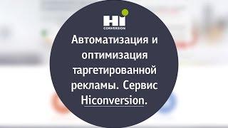 видео Обзор сервисов автоматизации таргетированной рекламы ВКонтакте