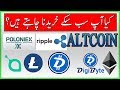 How To Buy Altcoin Crypto Currency Best Exchange Platform Urdu/Hindi By Zakria 2017