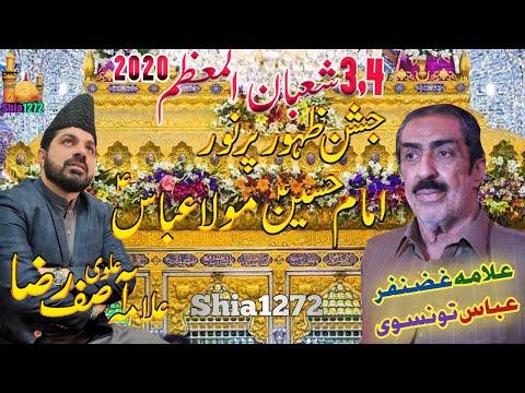 3,4 Shaban Jashan Allama Asif Raza Alvi   Allama Ghazanfar Abbas Tonsvi