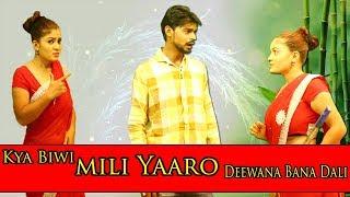 Kya Biwi Mili Yaaro Deewana Bana Dali | Hyderabadi Mouj Masti