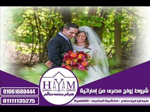 خطوات الزواج من اوروبية  –  اوراق الزواج في مصر +اوراق الزواج في مصر +اوراق الزواج في مصر +