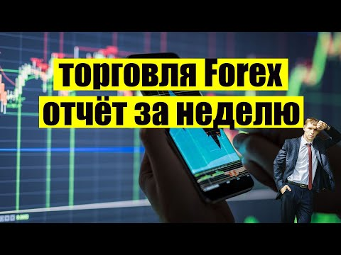 Торговля Forex.Отчёт за неделю! сколько заработал,сколько потерял?