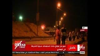 بالفيديو| لقطات من موقع الحادث الإرهابي في المعادي