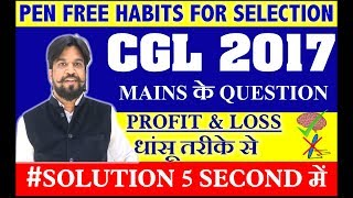 Pen Free Habits for Selection Session #8 | Profit & Loss के साथ